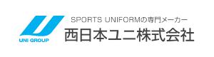 西日本ユニ